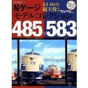 Nゲージ モデルコレクション 485×583 [ムックその他]