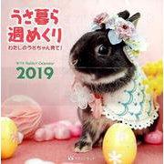 うさ暮ら週めくりカレンダー 2019 [単行本]