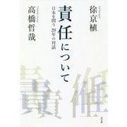 責任について―日本を問う二〇年の対話 [単行本]