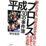 平成プロレス30の事件簿-知られざる、30年の歴史を刻んだ言葉と、その真相 [単行本]