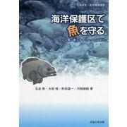 海洋保護区で魚を守る―サンゴ礁に暮らすナミハタのはなし(水産研究・教育機構叢書) [単行本]