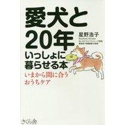 愛犬と20年いっしょに暮らせる本-いまから間に合うおうちケア [単行本]