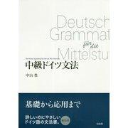 中級ドイツ文法 新装版 [単行本]