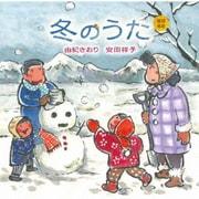 童謡唱歌 冬のうた