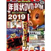 (カレンダー付) 年賀状 DVD-ROM 2019 [ムック・その他]