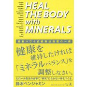 HEAL THE BODY with MINERALS [単行本]