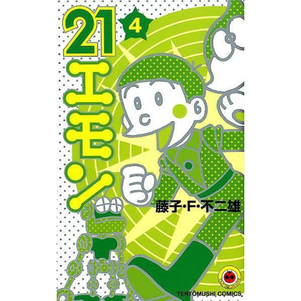 21エモン<4>(てんとう虫コミックス(少年)) [コミック]