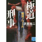 極道刑事(クロデカ)―東京ノワール(実業之日本社文庫) [文庫]