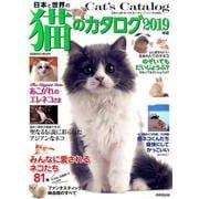 日本と世界の猫のカタログ 2019年版:成美堂ムック [ムック・その他]