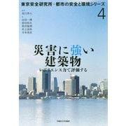 災害に強い建築物-レジリエンス力で評価する (東京安全研究所・都市の安全と環境シリーズ<4>) [単行本]