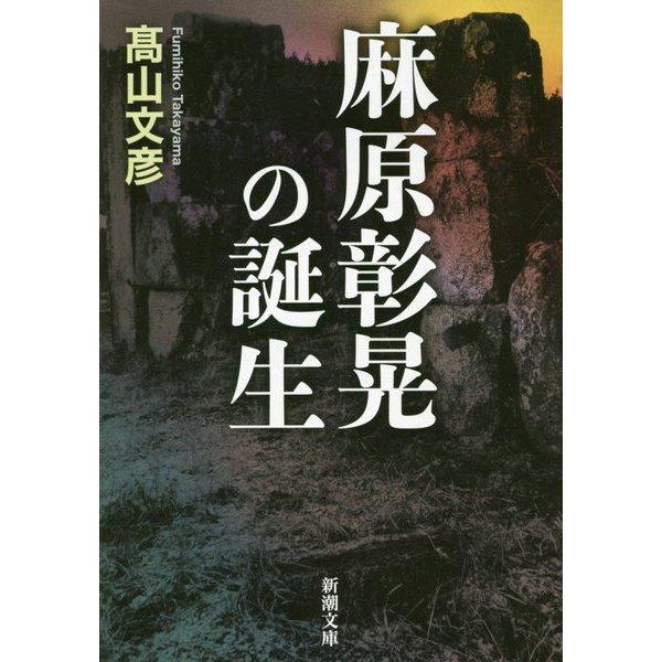 麻原彰晃の誕生 (新潮文庫) [文庫]