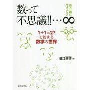 数って不思議!!・・・∞-1+1=2?で始まる数学の世界 [単行本]