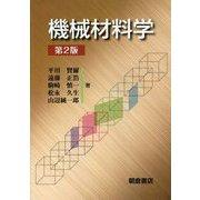 機械材料学 第2版 [単行本]