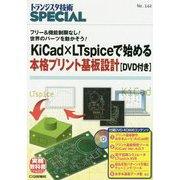 KiCad×LTspiceで始める本格プリント基板設計(TRSP No.142)-フリー&機能制限なし! 世界のパーツを動かそう! (トランジスタ技術SPECIAL) [単行本]