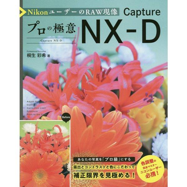 NikonユーザーのRAW現像 プロの極意Capture NX-D [単行本]