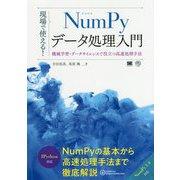 現場で使える!NumPyデータ処理入門 機械学習・データサイエンスで使える高速処理手法 (AI & TECHNOLOGY) [単行本]