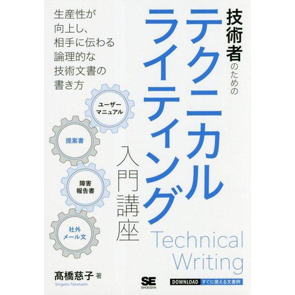 技術者のためのテクニカルライティング入門講座 [単行本]