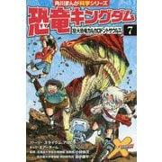 恐竜キングダム〈7〉巨大恐竜カルカロドントサウルス(角川まんが科学シリーズ〈B7〉) [全集叢書]