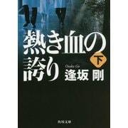 熱き血の誇り(下) (角川文庫) [文庫]
