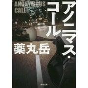 アノニマス・コール (角川文庫) [文庫]