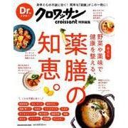 Dr.クロワッサン 身近な野菜や薬味で健康を整える、薬膳の知恵。 [ムックその他]