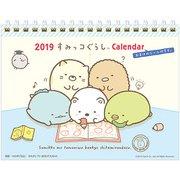 すみっコぐらし卓上カレンダー 2019 [単行本]
