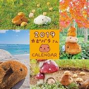 カピバラさん壁かけカレンダー 2019 [単行本]