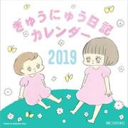 ぎゅうにゅう日記壁かけカレンダー 2019 [単行本]