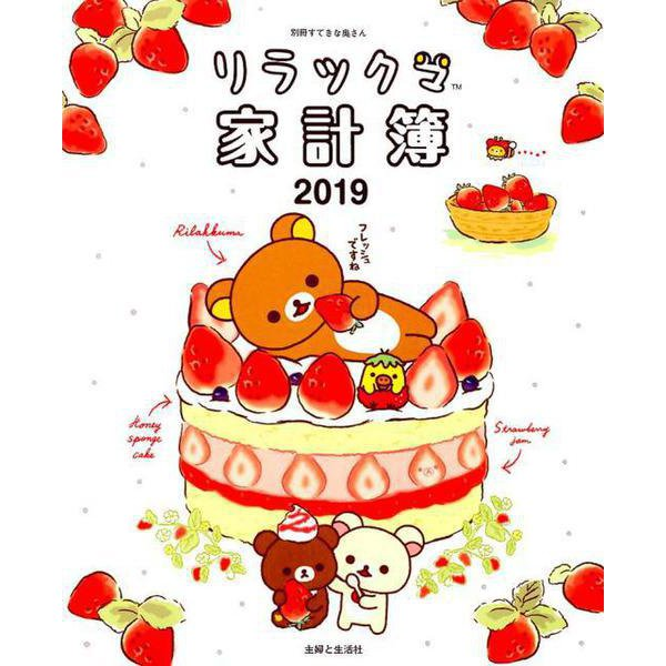リラックマ家計簿 2019(別冊すてきな奥さん) [ムックその他]