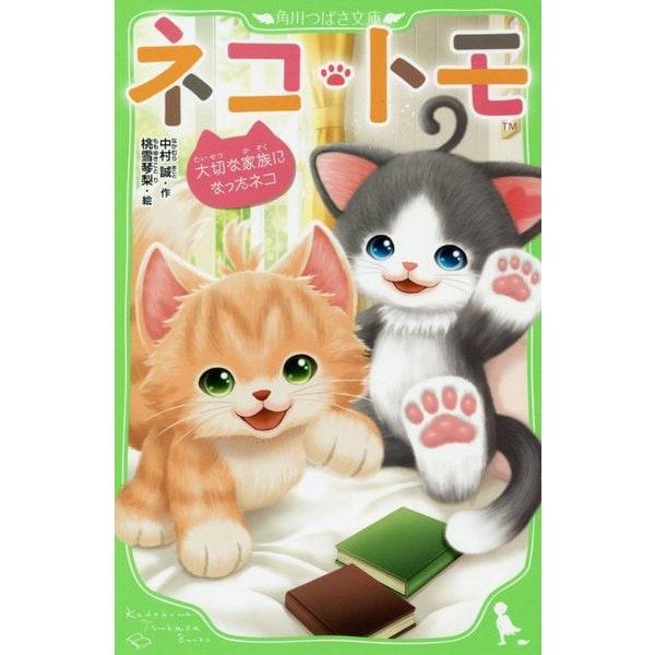 ネコ・トモ 大切な家族になったネコ (角川つばさ文庫) [新書]
