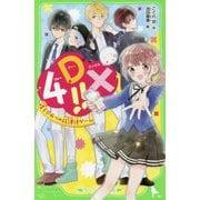 4DX!! 晴とひみつの放課後ゲーム (角川つばさ文庫) [新書]