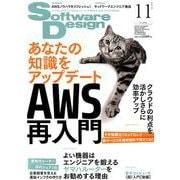 Software Design (ソフトウエア デザイン) 2018年 11月号 [雑誌]