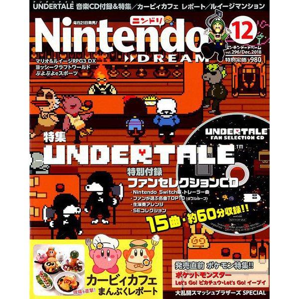 Nintendo DREAM (ニンテンドードリーム) 2018年 12月号 [雑誌]