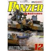 PANZER (パンツアー) 2018年 12月号 [雑誌]