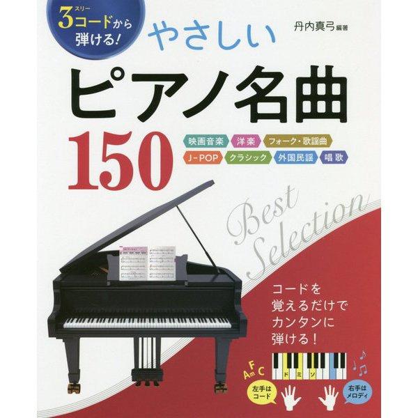 3コードから弾ける!やさしいピアノ名曲150-映画音楽/洋楽/フォーク・歌謡曲/J-POP/クラシック/外国民謡/唱歌 [単行本]