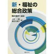 新・福祉の総合政策 新版 [単行本]
