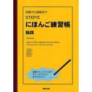 STEP式にほんご練習帳助詞-初級から超級まで [単行本]
