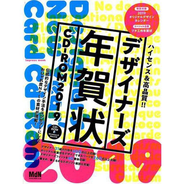 デザイナーズ年賀状CD-ROM2019 [ムック・その他]