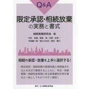 Q&A限定承認・相続放棄の実務と書式 [単行本]