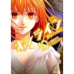 オンラインThe Comic 10(エッジスタコミックス) [コミック]