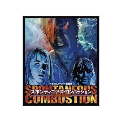 人体自然発火/スポンティニアス・コンバッション [Blu-ray Disc]