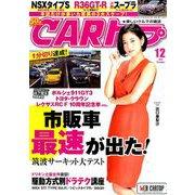CAR (カー) トップ 2018年 12月号 [雑誌]