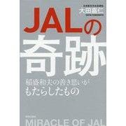 JALの奇跡-稲盛和夫の善き思いがもたらしたもの [単行本]