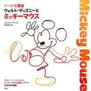 アートで見る ウォルト・ディズニーとミッキーマウス [単行本]