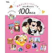 東京ディズニーリゾートであなたの夢をかなえる100のこと (Disney in Pocket) [ムックその他]