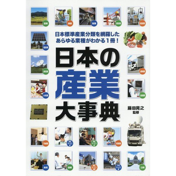 日本の産業大事典 [事典辞典]