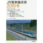 JR電車編成表 2019冬 [単行本]