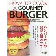 ハンバーガーの発想と組み立て [単行本]