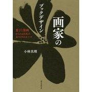 画家のブックデザイン-装丁と装画からみる日本の本づくりのルーツ [単行本]