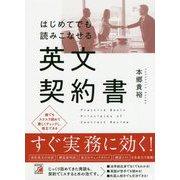 はじめてでも読みこなせる英文契約書(アスカカルチャー) [単行本]